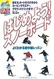 DVD付 はじめよう!スノーボード よくわかる初中級レッスン (よくわかるDVD+BOOK―SJ sports)