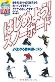 はじめよう!スノーボード—よくわかる初中級レッスン (よくわかるDVD+BOOK—SJ sports)