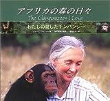 アフリカの森の日々—わたしの愛したチンパンジー