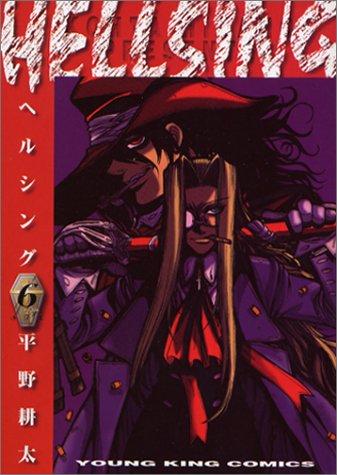 HELLSING 6 (6) (ヤングキングコミックス)