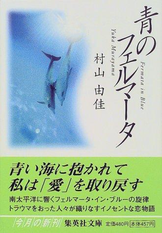 青のフェルマータ Fermata in Blue