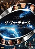ザ・フューチャーズ 漂流宇宙船/未来裁判[DVD]