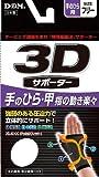 3Dサポーター 手のひら フリーサイズ