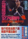 広域指定127号事件―警視庁捜査一課南平班 (講談社文庫)
