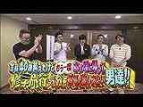 Amazon.co.jp#230『全員40歳越えたけどもう一度あの頃に帰って修学旅行気分を本気で楽しみたい男達!!』