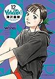 YAWARA! 完全版 12 (ビッグコミックススペシャル)