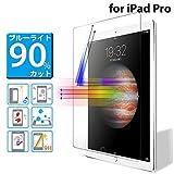 【MS factory】 iPad Pro ブルーライトカット 90% ガラスフィルム 液晶保護 強化ガラス アイパッド プロ 【ラウンドエッジ加工】 FD-IPDPRO-BLUE-AB