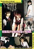 制服美少女膣内射精4時間DX [DVD]