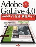 Adobe GoLive4.0 Webサイト作成・構築ガイドfor Macintosh