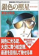 新谷かおる マグナムロマンシリーズ 1 銀色の照星 SILVER SIGHT<新谷かおる マグナムロマンシリーズ> (コミックフラッパー)
