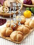 おうちで作る毎日の食事パン 白神こだま酵母と国産小麦で失敗しらずのパン作り