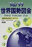 世界国勢図会〈'98‐99〉世界がわかるデータブック