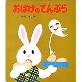 おばけのてんぷら (ポプラ社のよみきかせ大型絵本)