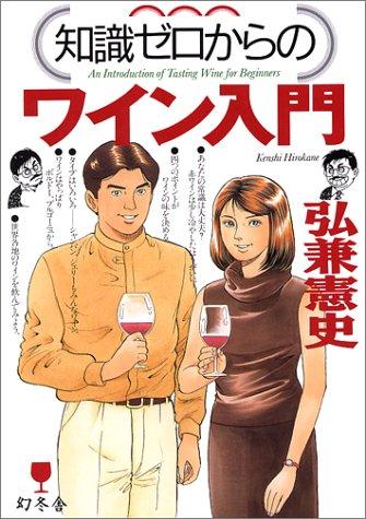 知識ゼロからのワイン入門