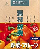 素材辞典 Vol.14 野菜・フルーツ編