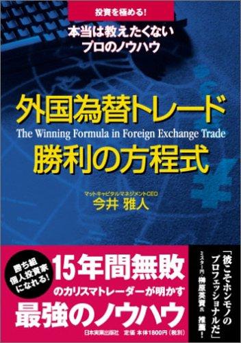外国為替トレード 勝利の方程式
