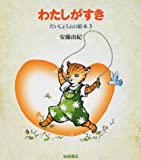 わたしがすき (だいじょうぶの絵本 (3))