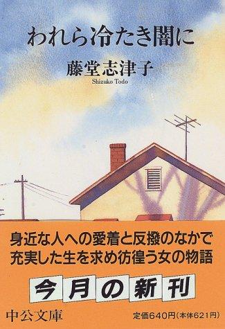 われら冷たき闇に (中公文庫)
