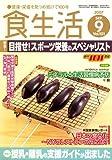 食生活 2007年 09月号 [雑誌]