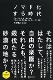 ノマド化する時代 (ディスカヴァー・レボリューションズ)
