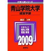 青山学院大学(経営学部) [2009年版 大学入試シリーズ] (大学入試シリーズ 239)