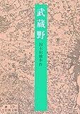 武蔵野 (岩波文庫)