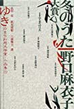 ゆきのまち幻想文学賞・小品集〈6〉