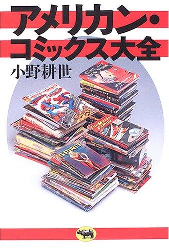 アメリカン・コミックス大全