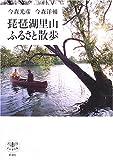 琵琶湖里山ふるさと散歩 (とんぼの本)