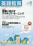 英語教育 2016年 08 月号 [雑誌]