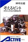 考えるピント—クラシックカメラ実用入門