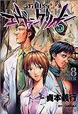 新世紀エヴァンゲリオン (8) (角川コミックス・エース)