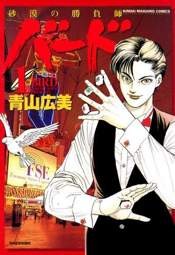 バード-砂漠の勝負師- 1 (近代麻雀コミックス)