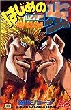 はじめの一歩―The fighting! (42) (講談社コミックス―Shonen magazine comics (2532巻))