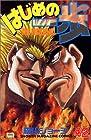 はじめの一歩 第42巻 1998年04月15日発売