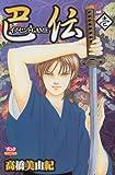 イノセントGAME巴伝 1 (ボニータコミックス)