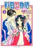 彩雲国物語(5) (あすかコミックスDX)