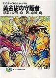 黄金樹の守護者―モンスター・コレクション・ノベル (富士見ファンタジア文庫)
