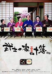 武士の家計簿(初回限定生産2枚組) [DVD]