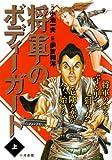 将軍のボディーガード 上 (キングシリーズ 漫画スーパーワイド)