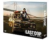 THE LAST COP/ラストコップ2015 DVD BOX