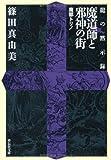 魔道師と邪神の街 魔都トリノ 〈龍の黙示録〉 (祥伝社文庫)
