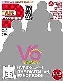 TVライフ Premium (プレミアム) Vol.12 2 ...