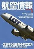 航空情報 2016年 04 月号 [雑誌]