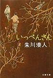 いっぺんさん (文春文庫)