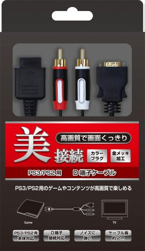 (PS3/PS2 for) D Terminal Cable