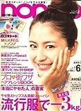 non-no (ノンノ) 2008年 6/5号 [雑誌]