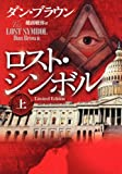 The Lost Symbol Vol. 1 of 2 (Japanese Edition)
