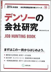 デンソーの会社研究 2014年度版―JOB HUNTING BOOK (会社別就職試験対策シリーズ)