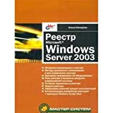 img - for Reestr Microsoft Windows Server 2003 book / textbook / text book
